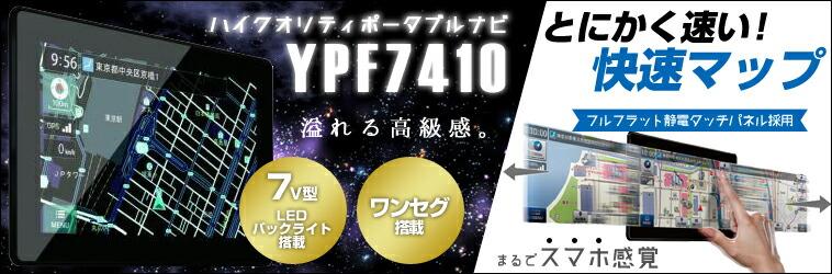 ハイクオリティカーナビYPF7410