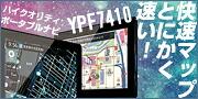ハイクオリティポータブルナビ YPF7410