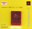 Crimson red PS2 hard-Playstation2 memory card (8 MB)