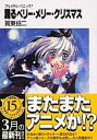Light novel (JPN) full metal panic! Berry Merry Christmas (6) dancing and Hedong invited two afb
