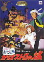 DVD anime the castle of Cagliostro Lupin the third