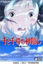 Anime DVD spirited away