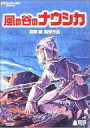 Nausicaa of the Valley of the wind anime DVD