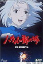 Anime DVD howl's moving Castle [2 discs]