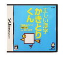 Nintendo DS software right kanji かきとりくん DS Kageyama method cyber repetition