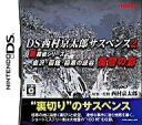 Nintendo DS software DS Nishimura kyotaro suspense shadow of Kanazawa and Hakodate, frigid and Canyon review
