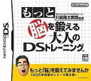 Nintendo DS software Tohoku University future science and technology Joint Research Center Kawashima Ryuta Professor supervised more brain age DS training