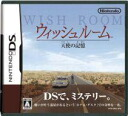 Memories of Nintendo DS software wish room Angel
