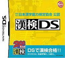 Nintendo DS soft Foundation for Japan kanji ability test Association official kanken DS