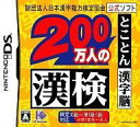 Nintendo DS Software Foundation Japan kanji ability test Association official software 200万 person kanken thoroughly Chinese brain