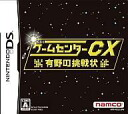 Form of Nintendo DS software game arcade CX Arino challenge