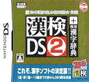 Nintendo DS soft Foundation for Japan kanji ability test Association official Han EIKEN DS 2 + Jouyou Kanji jiten
