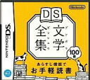 The complete series of Nintendo DS software DS literature