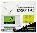 Nintendo DS hardware one segment reception adapter DS TV fs3gm