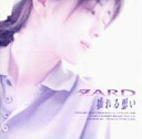 Love rock / j-pop CD ZARD.