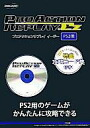 Soft Datel action replay Ez PS2