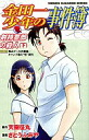 Under the juvenile comics) killing kenmochi Kindaichi case book