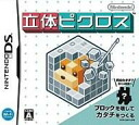 Nintendo DS software solid ピクロス