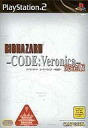PS2 software resident evil code: Veronica ~ full version ~