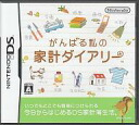 I do my best Nintendo DS soft household diary