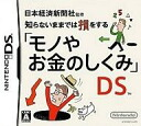 Nintendo DS soft goods and money works on DS not knowing