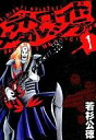B6 comics Detroit metal city (1)fs3gm