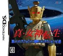 Nintendo DS software true-Megami Tensei STRANGE JOURNEY