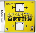 100 Nintendo DS software DS Kageyama method cyber repetition ます X ます ます calculations