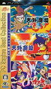 PSP software PC Engine Best Collection beyond the heavens temptable place collection fs3gm