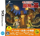 Flute of Nintendo DS software Professor Layton and the malevolent deity