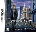 Nintendo DS software ラストウインドウ midnight promises