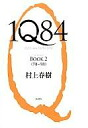 1Q84 BOOK 2afb books (novels, essays)