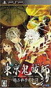 PSP soft Tokyo demon Exorcist nurse Raven ayano du Journal garden Kitan
