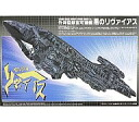 "Plastic model plastic model 1 / 4000 open-ocean-air air submersible ship black リヴァイス ""endless リヴァイス"""