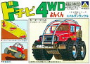 Plastic model plastic model スパルタンランクル ' ドチビ 4WD series No.3 ' motorized Kit