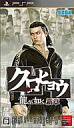 PSP soft kurohyou Ryu GA gotoku Shu (more than 17-year-old subject)