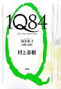 1Q84 BOOK 1afb book (fiction, essay)