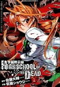 B6 manga Gakuen HIGHSCHOOL OF THE DEAD (1)