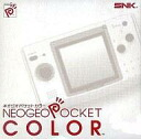 Main body of neo-geo-pocket hardware neo-geo-pocket color crystal white fs3gm