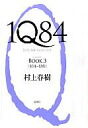 1Q84 BOOK 3afb book (fiction, essay)