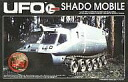 Plastic model plastic model Shado mobile komatsuzaki artist illustrations with double-sided package specification 'UFO'