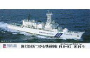 Model plastic model/700 maritime security agency of Tsugaru-JCG ship-05 zaoh Reed by sky wave series fs3gm