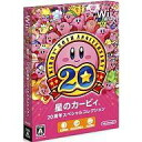 Wii soft stars Kirby 20th anniversary special collection