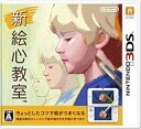 Nintendo 3DS software new artistic taste classroom