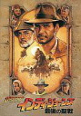 Brochure pamphlet) Indiana Jones and the last crusade