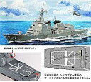 Model plastic model/700 marine self defense aegis escort destroyer DDG-177 sky wave series, every new sign decal