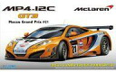 "Plastic model 1/24 McLaren MP4-12C GT3 Macao GP Gulf Marlene #21 ""real sportscar series No. 41"""