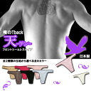 "«Pre-sale» my thong ""Heaven - ten - ' フロントシームレス type ☆ 10 copies up to OK."
