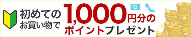 初めてのお買い物で1,000円分ポイントプレゼント!