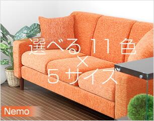 カバーリングソファ nemo(3p)
